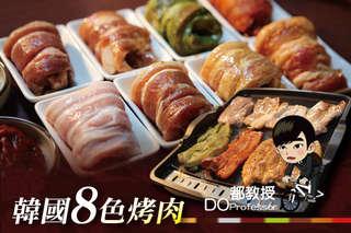 每盒只要88元起,即可享有都教授韓國八色烤肉〈6盒/8盒/16盒/24盒,口味可選:人參/醬油/蒜味/紅酒/青醬/大醬/咖哩/辣醬〉
