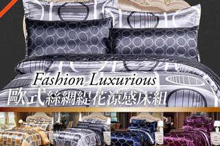 只要1280元起,即可享有歐式絲綢緹花涼感床包兩用被組(單人三件式/雙人四件式/雙人加大四件式)/床罩兩用被組(雙人六件式/雙人加大六件式)等組合,款式可選:柔情灰點/性感豹紋/頂級高貴款/高貴緹花紫/高貴緹花藍/貴氣紫金/貴氣藍金/紫金迷幻