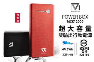 每入只要599元起,即可享有台灣製BSMI認證 POWER BOX MCK12000 超大容量雙輸出行動電源〈任選一入/二入/三入/四入/六入/八入,顏色可選:墨黑/酒紅〉