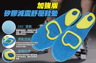 每雙只要90元起,即可享有加強版矽膠減震舒壓鞋墊〈2雙/4雙/8雙/16雙,款式可選:男士/女士〉