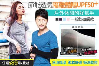 每入只要89元起,即可享有台灣製抗UV涼感袖套〈任選1入/2入/3入/6入/10入/20入,款式可選:一般款/加長款,顏色可選:黑色/粉紅色/水藍色/深紫色〉