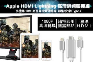 只要729元起,即可享有Apple HDMI Lightning高清視頻轉接線(2M)/手機轉HDMI高畫質視頻傳輸線蘋果/安卓/Type-C通用(2M)等組合