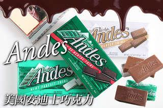 每盒只要59元起,即可享有美國【Andes安迪士】巧克力〈任選3盒/5盒/10盒/15盒/25盒,口味可選:單薄荷巧克力/雙薄荷巧克力/牛奶可可薄片巧克力〉