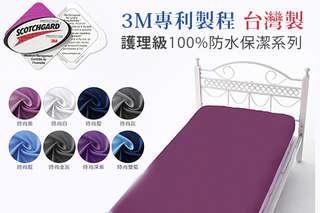 只要390元起,即可享有3M專利製程-台灣製護理級100%防水保潔枕墊/(單人/雙人/加大/特大)床包式/3件式等組合,顏色可選:時尚紫/時尚白/時尚靛/時尚灰/時尚藍/時尚全灰/時尚深紫/時尚雙藍