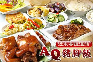 只要198元起,即可享有【AQ豬腳飯】A.招牌雙人分享餐 / B.超值四人分享餐