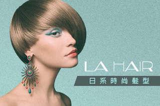 只要269元起,即可享有【La Hair】A.(精油洗髮+造型剪髮) / B.清爽潔淨頭皮淨化護理 / C.絲蛋白鎖水保濕深層蒸氣護髮 / D.日系時尚染/燙髮(不限髮長) ab二選一