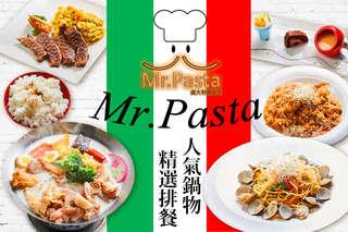 只要99元起,即可享有【Mr.Pasta 義大利麵先生】A.人氣鍋物單人套餐 / B.義式單人套餐 / C.超值精選排餐