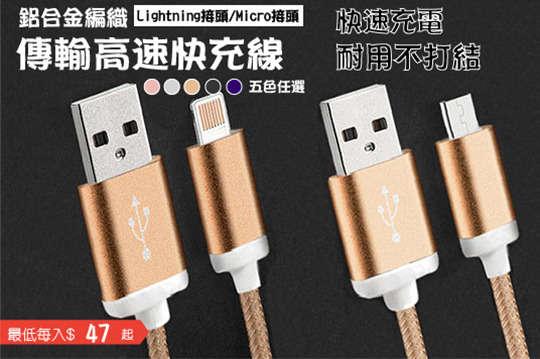 每入只要47元起,即可享有1.2M鋁合金編織傳輸高速快充線〈任選1入/2入/4入/8入/16入/32入,款式可選:Android(Micro USB)/Apple(Lightning),顏色可選:金/粉/黑/銀/紫〉