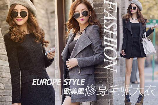 每入只要399元起,即可享有歐美風時尚修身毛呢大衣〈一入/二入/三入/四入,顏色可選:黑色/灰色,尺寸可選:S/M/L/XL〉