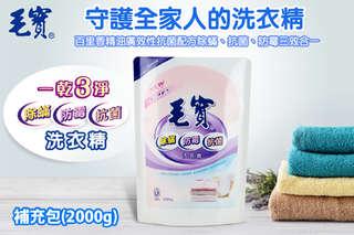 每包只要78元起,即可享有【毛寶】除蹣防霉抗菌洗衣精補充包(2000g)〈6包/12包/18包〉