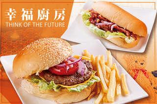 只要99元起,即可享有【幸福廚房】A.單人滿足餐 / B.雙人幸福餐 / C.三人分享餐