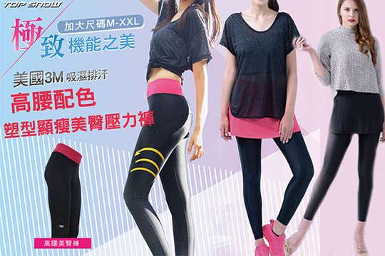 每入只要840元起,即可享有【TOP SNOW】台灣製造-女款塑型顯瘦美臀壓力褲/褲裙(有加大尺碼)〈任選一入/二入,款式/尺寸可選:壓力褲(黑) / 壓力褲裙(優雅桃),M/L/XL/XXL〉