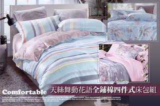 【天絲舞動花語全鋪棉四件式床包組-雙人/雙人加大】天絲材質打造,纖維穩定性高,觸感柔軟滑順,不易變形、起毛球,整晚都好眠!