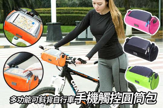 每入只要155元起,即可享有多功能可斜背自行車手機觸控圓筒包〈任選一入/二入/四入/八入/十入,顏色可選:粉/橙/黑/綠/紫/湖綠〉