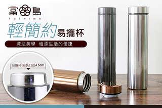 【FUSHIMA富島】316不鏽鋼保溫瓶