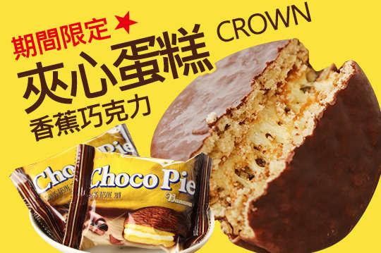 每入只要9元起,即可享有期間限定【韓國CROWN】香蕉巧克力夾心蛋糕〈10入/40入/80入/120入/200入〉