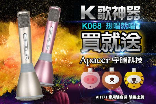 只要2498元,即可享有台灣代理商公司貨-網路熱賣KTV-K068掌上無線藍芽麥克風〈一入,顏色可選:金色/粉色〉加贈8GB OTG隨身碟一入