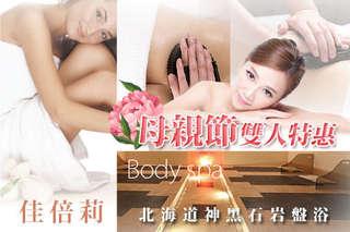 令女人加倍美麗的SPA魔法!【佳倍莉SPA】日本北海道神黑石水晶能量岩盤浴,幫助自然排汗、氣色紅潤,給妳神清氣爽的美麗保養!