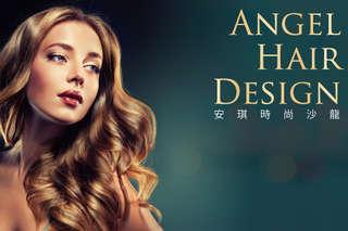 網路評價優質商店!【安琪時尚沙龍Angel Hair Design】推出多種美髮方案,給予髮絲最精純的珍貴呵護,感受獨樹一格的美麗流行!