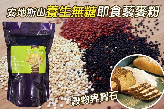 每袋只要370元起,即可享有養生無糖即食藜麥粉〈任選一袋/二袋/三袋/四袋,種類可選:黑藜麥/紅藜麥〉