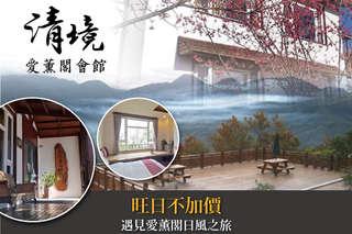 【清境-愛薰閣會館】日式精緻原木建築,群山景緻環繞,讓您徜徉天然芬多精環繞身體與心靈的純然放鬆!房內即可觀賞群山景色,給您視覺與心靈的雙重享受!