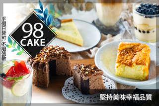 只要69元,即可享有【98CAKE】平假日皆可抵用100元消費金額〈特別推薦:98典藏黑糖珍奶蛋糕、罪惡巧克力、拭淚草莓(冬季限定)、藍莓雪藏乳酪蛋糕、帕瑪森起司蛋糕、單品坦尚尼亞咖啡、98黑糖珍珠鮮奶、瓜果鮮莓氣泡飲〉