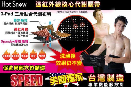 每入只要840元起,即可享有【Hot Snow】台灣製造-遠紅外線核心循環3D腰帶(26-42吋,男女適穿)〈一入/二入〉