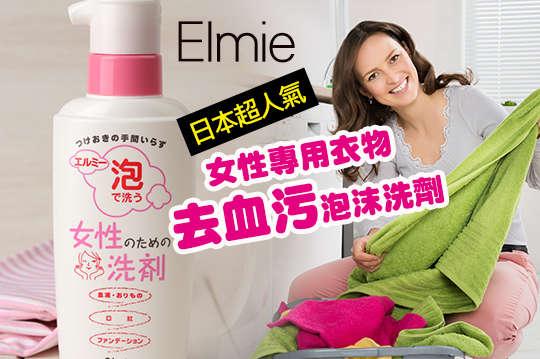 每瓶只要139元起,即可享有日本超人氣【Elmie】女性專用衣物去血污泡沫洗劑〈2瓶/4瓶/6瓶/8瓶/10瓶/12瓶〉