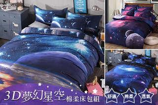 天天都能徜徉在星空中!【夢幻銀河星空-雙人/雙人加大床包被套組】色牢度佳,顏色艷麗,50%棉和50%聚酯纖維的結合,手感舒適,並擁有良好的透氣性!