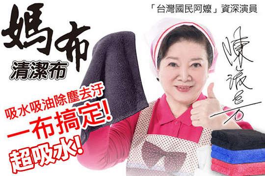 每入只要39元起,即可享有台灣製藝人推薦超吸水媽布萬用清潔布抹布〈任選3入/6入/12入/24入/36入/48入,顏色可選:咖啡/粉色/藍色〉