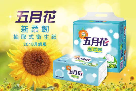只要549元,即可享有【五月花】新柔韌抽取式衛生紙-2015升級版一箱
