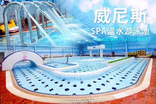 只要135元,即可享有【威尼斯溫水游泳池】單人入場門票一張〈可享2016年威尼斯最新25公尺闖關遊戲、五星級SPA水池按摩、烤箱、蒸氣室、溫水標準游泳池、健身房、兒童池、滑水道、漂漂河等〉