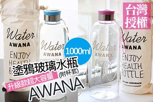 每入只要199元起,即可享有台灣授權AWANA升級款超大容量塗鴉玻璃水瓶1000ml(附杯套)〈一入/二入/四入/六入/八入,顏色可選:粉紫/藍〉