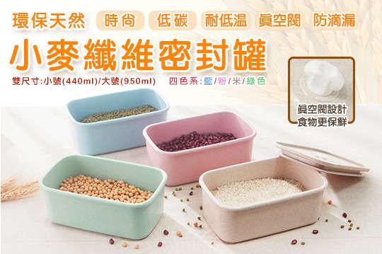 只要149元起,即可享有環保小麥纖維密封儲物保鮮盒-小號(440ml)/大號(950ml)〈任選一入/二入/四入/六入/十入,顏色可選:藍/粉/米/綠〉
