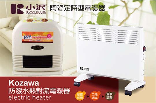 只要990元起,即可享有【小澤 Kozawa】台灣製-陶瓷定時型電暖器(KW-406PTC) / 超薄型防潑水熱對流電暖器(KW-5105DL)〈一入,一年保固〉