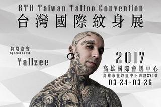 只要300元,即可享有【2017台灣高雄國際紋身展】預售單人票一張