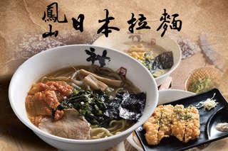 只要105元起,即可享有【鳳山日本拉麵】A.日式經典風味獨享餐 / B.人氣日式風味雙饗餐