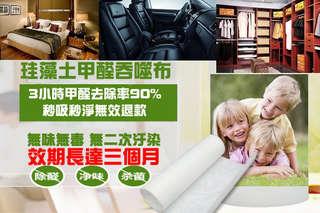 【日本技術-珪藻土甲醛吞噬除臭除濕廚櫃墊】由活化珪藻土、籠芯陶粉體、日本進口無機淨化劑製成,,快速吸附生活中的甲醛、異味,給您清新好空氣~