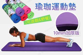 【瑜珈運動墊(可遊戲&野餐)10mm加厚版】貼心的10mm加厚設計,防止您在運動時產生傷害,專業抗菌防蹣材質,杜絕過敏,給您最好的呵護!