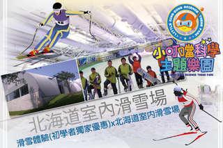 【新竹-小叮噹科學主題樂園】滑雪專人教學課程-初學者滑雪體驗x北海道室內滑雪場