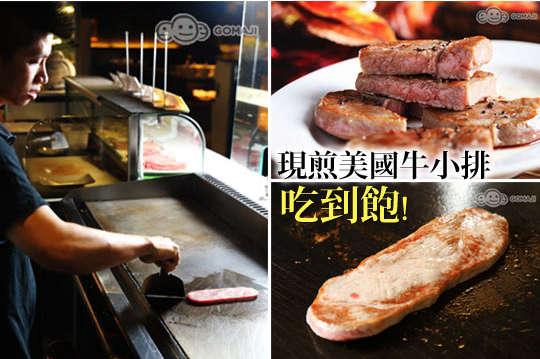 [台北] 只要899元起,即可享有【鍋霸涮涮鍋】美國牛小排火鍋吃到飽 A.雙人/B.四人