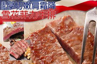 超感動的價格、最頂級的美味,在家輕鬆料理五星級的牛排大餐!【美國厚切嫩肩霜降雪花菲力牛排】厚實的肉質有著均勻分佈的油花,讓人光看便忍不住流口水!