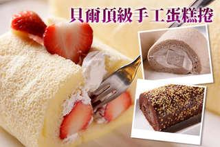 餅乾界LV~【貝爾頂級手工蛋糕捲】頂級金莎巧克力捲,採用瑞士蓮巧克力!還有芋泥奶凍捲、草莓奶凍捲,就是要讓你「凍」抹條!