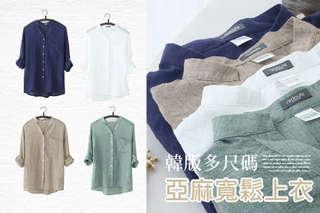 每件只要188元起,即可享有韓版多尺碼亞麻寬鬆上衣〈任選一件/二件/四件/八件,款式/顏色可選:七分袖襯杉(白/卡其/綠/藍),尺寸可選:M/L/XL/2XL〉