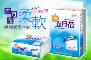 每包只要17元起,即可享有【五月花】平版式花紋衛生紙〈48包/96包〉