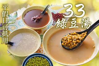 只要68元,即可享有【33綠豆湯】平假日可抵用100元消費金額〈特別推薦:綠豆湯、紅豆湯、綠豆薏仁、綠豆牛奶、紅豆牛奶、薏仁湯、紅豆薏仁等〉
