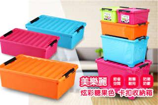 只要299元起,即可享有【美樂麗】可疊上蓋可扣整理收納箱-22L/43L/86L等組合,顏色可選:桃/橘/藍