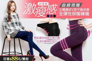 每入只要88元起,即可享有台灣製立體織紋V型平腹按摩全彈性保暖褲襪〈任選1入/3入/6入/10入/15入,顏色可選:黑色/深紫/深藍〉