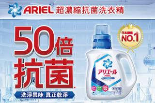 每組只要499元起,即可享有日本【P&G】ARIEL日本NO.1超濃縮抗菌洗衣精四入超值組〈一組/二組〉