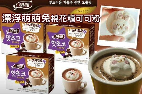 每組只要299元起,即可享有韓國SNS大熱門漂浮萌萌兔棉花糖可可粉組合〈1組/3組/6組/9組/12組〉